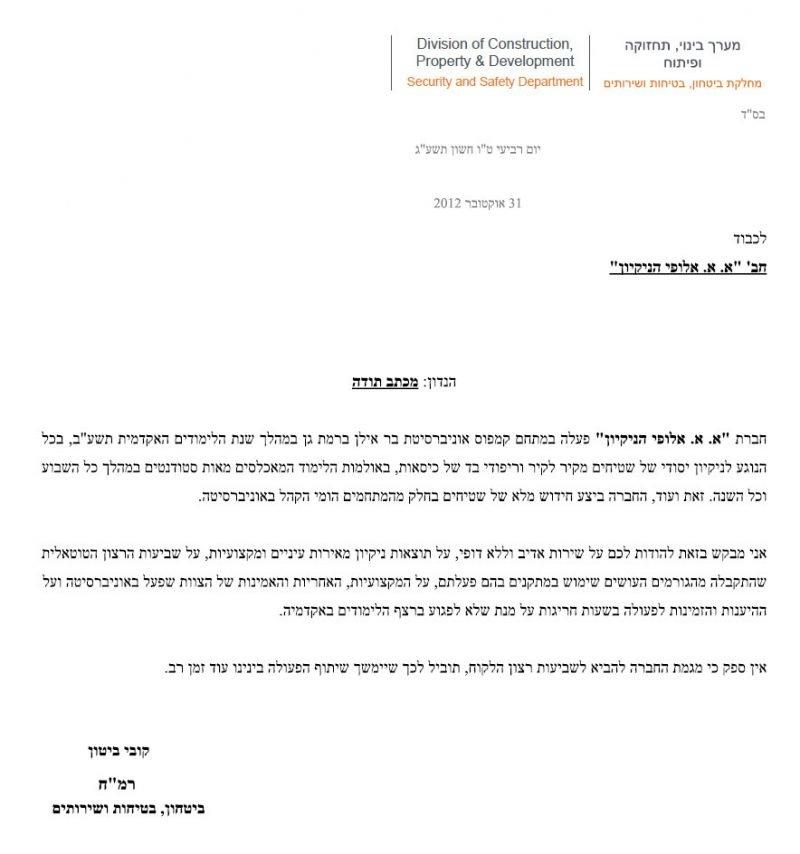 מכתב המלצה - א.א אלופי הניקיון