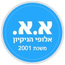 א.א אלופי הניקיון - לוגו