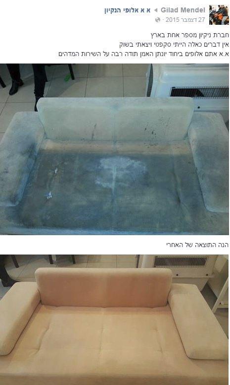 ניקוי ספה מבד דוגמא